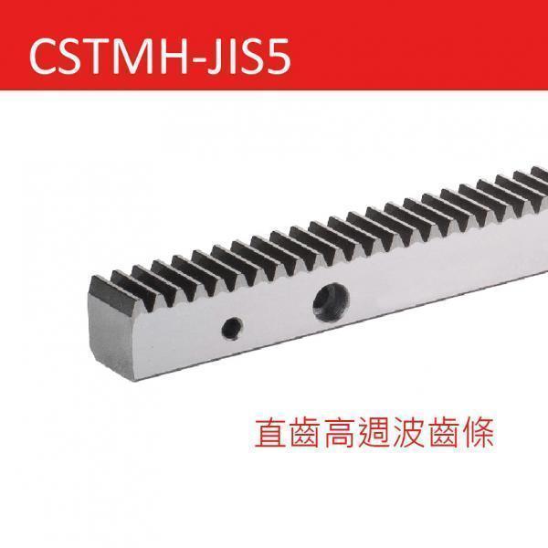 CSTMH-JIS5 直齿高周波齿条