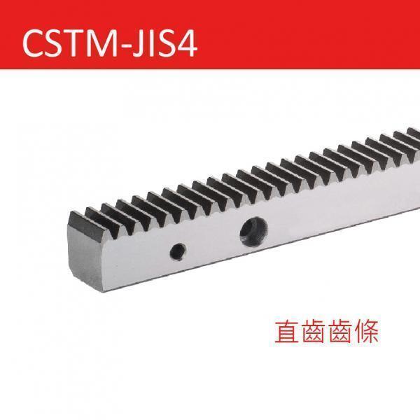 CSTM-JIS4 直齿齿条