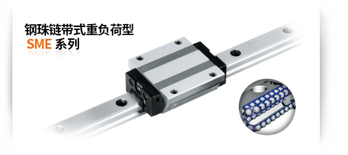 钢珠链带式重负荷型SME系列
