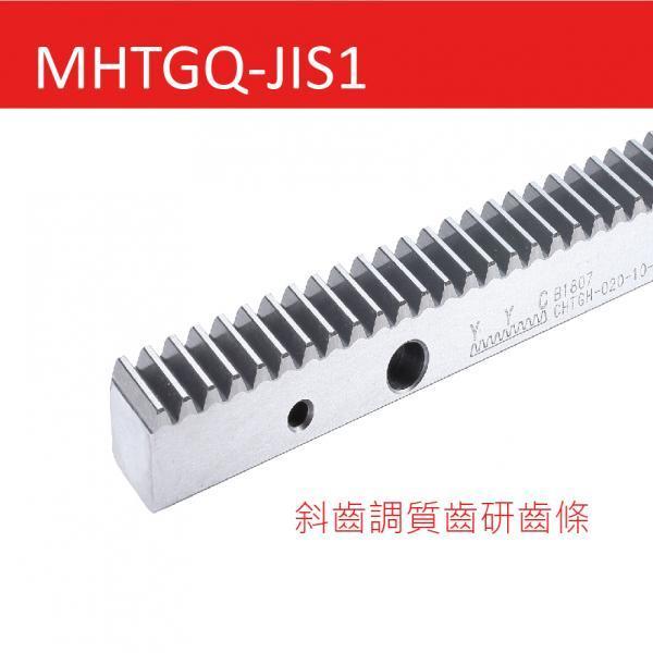 MHTGQ-JIS1 斜齿调质齿研齿条