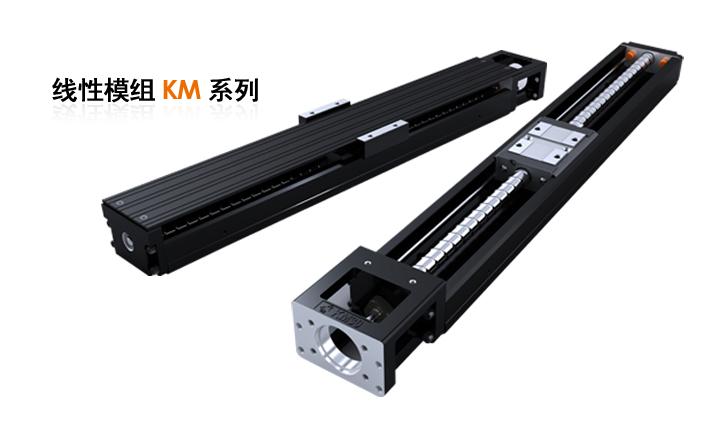KM系列线性模组